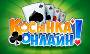 'Косынка Онлайн-Пасьянс' - Онлайн-версия классического пасьянса Косынка с возможностью играть против других игроков.