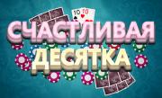 'Счастливая десятка' - «Счастливая десятка» - карточная игра с колодой в 36 карт. В игре может участвовать как 2, так и 3 игрока.