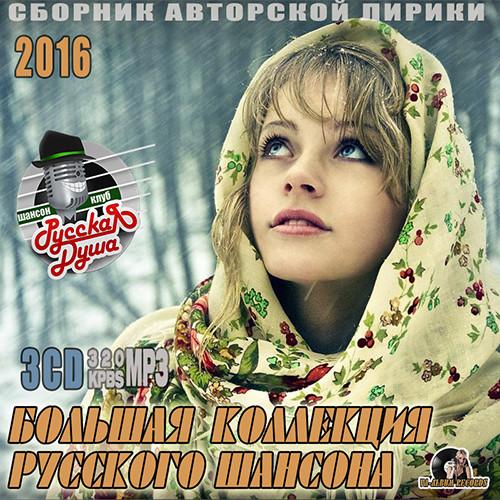 Большая Коллекция Русского Шансона (2016) MP3